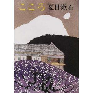 こころ / 夏目 漱石 著