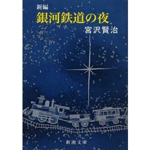 新編 銀河鉄道の夜 / 宮沢 賢治 著