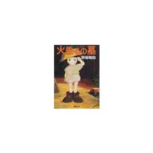 野坂 昭如 著 新潮社 2003年07月