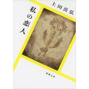 上田 岳弘 著 新潮社 2018年02月
