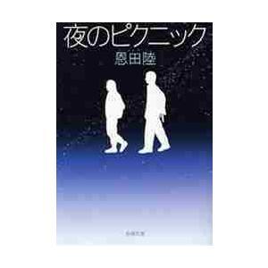 夜のピクニック / 恩田 陸