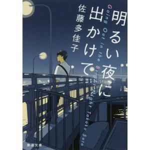 明るい夜に出かけて / 佐藤 多佳子 著