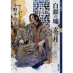 白銀(しろがね)の墟 玄(くろ)の月 第4巻 / 小野 不由美 著