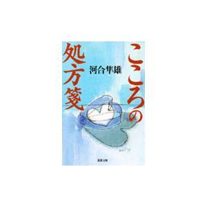 こころの処方箋 / 河合 隼雄