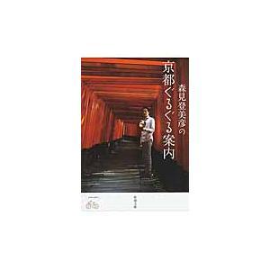 森見 登美彦 著 新潮社 2014年07月