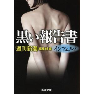 「週刊新潮」編集部 新潮社 2016年02月