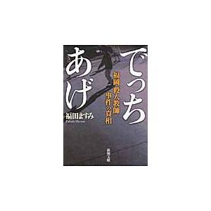 でっちあげ 福岡「殺人教師」事件の真相 / 福田 ますみ 著|books-ogaki