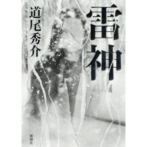 雷神 / 道尾秀介/著|京都 大垣書店オンライン