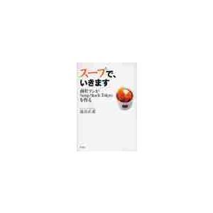 スープで、いきます 商社マンがSoup Stock Tokyoを作る / 遠山 正道 著
