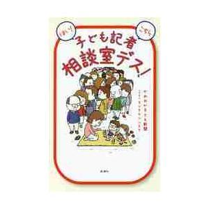 はい!こちら子ども記者相談室デス! / かめおか子ども新聞|books-ogaki
