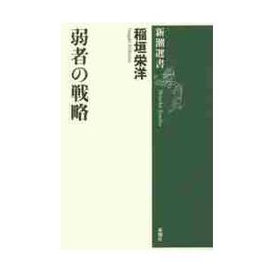 稲垣 栄洋 著 新潮社 2014年06月