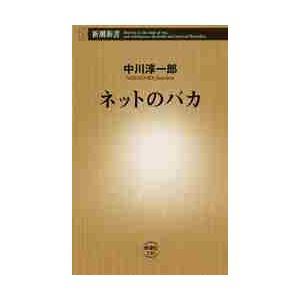 中川 淳一郎 著 新潮社 2013年07月