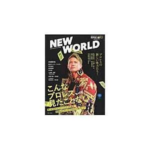 NEW WORLD 「新日本プロレスワールド」公式ブック|books-ogaki