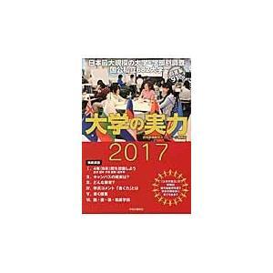 読売新聞教育ネットワ 中央公論新社 2016年09月