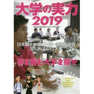 読売新聞教育ネットワ 中央公論新社 2018年09月