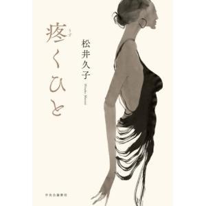 疼くひと / 松井 久子 著|京都 大垣書店オンライン