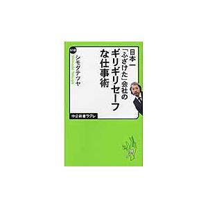 ギリギリセーフな仕事術 / シモダ テツヤ 著