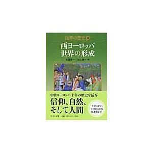 佐藤 彰一 著 池上 俊一 著 中央公論新社 2008年07月