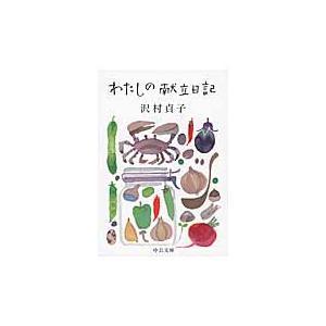わたしの献立日記 / 沢村 貞子 著