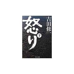 怒り 下 / 吉田 修一 著の関連商品6
