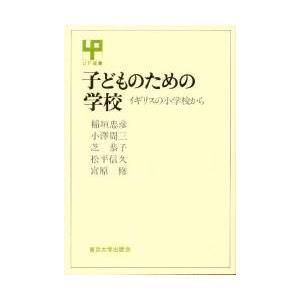 子どものための学校 / 稲垣忠彦/編