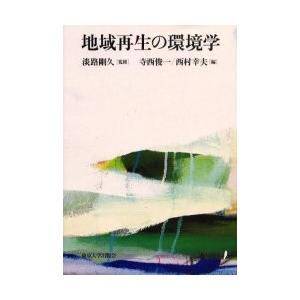 地域再生の環境学 / 淡路剛久/監修 寺西俊一/編 西村幸夫/編