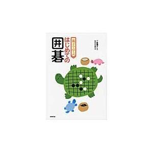 親子で学ぶ はじめての囲碁 / 下島 陽平 監修|books-ogaki