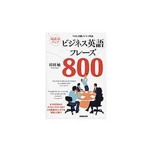 杉田 敏 著 日本放送出版協会(NHK出版) 2014年08月