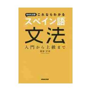 廣康 好美 著 日本放送出版協会(NHK出版) 2016年02月