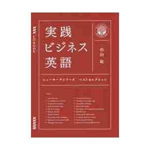 杉田 敏 著 日本放送出版協会(NHK出版) 2016年07月