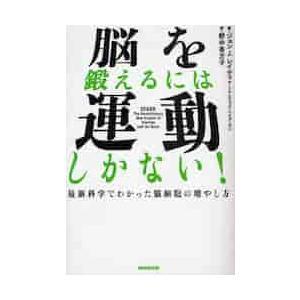 J.J.レイティ 著 日本放送出版協会(NHK出版) 2009年03月