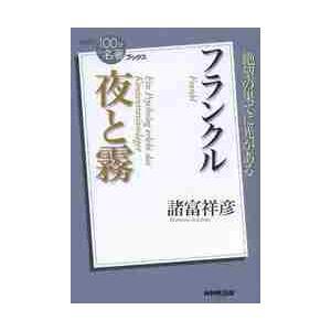 諸富 祥彦 著 日本放送出版協会(NHK出版) 2013年08月