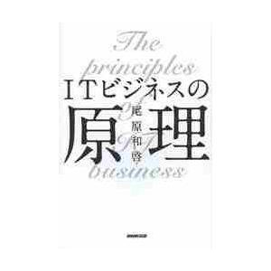 尾原 和啓 著 日本放送出版協会(NHK出版) 2014年01月