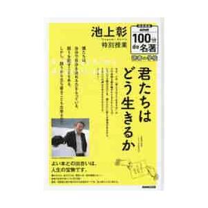 池上 彰 著 日本放送出版協会(NHK出版) 2019年02月