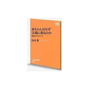竹内薫/著 日本放送出版協会(NHK出版) 2012年06月
