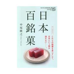 日本百銘菓 / 中尾 隆之 著