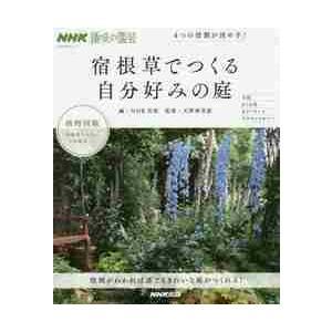 宿根草でつくる自分好みの庭 4つの役割が決め手! NHK趣味の園芸 / NHK出版 編|books-ogaki