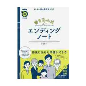 もしもの時に家族をつなぐ書き込み式エンディングノート / 本田 桂子 著