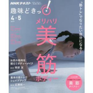 「筋トレ」でなりたい自分になる!メリハリ美筋ボディー / 岡部 友 講師|books-ogaki