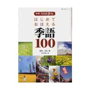 はじめておぼえる季語100 / 小島健/監修 NHK出版/編