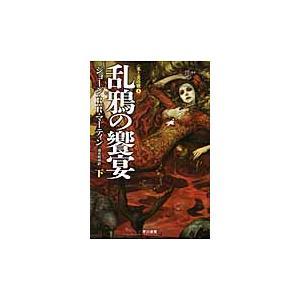 乱鴉の饗宴 下 氷と炎の歌   4 / J.R.R.マーティ