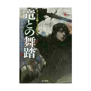 竜との舞踏 下 氷と炎の歌   5 / G.R.R.マーティ