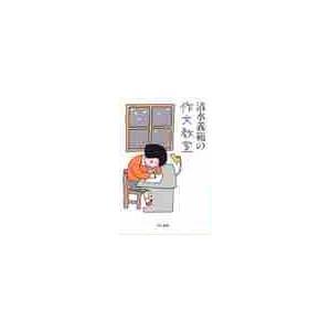 清水 義範 早川書房 2004年11月