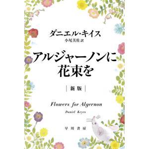 D.キイス 著 早川書房 2015年03月