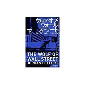 J.ベルフォート 著 早川書房 2013年12月