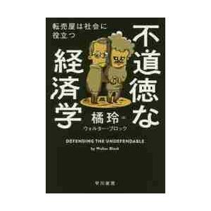 不道徳な経済学 転売屋は社会に役立つ / 橘 玲 訳