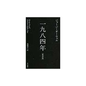 G.オーウェル 著 早川書房 2009年07月