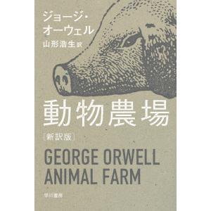 G.オーウェル 著 早川書房 2017年01月