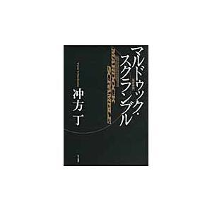 マルドゥック・スクランブル 改訂新版 / 冲方 丁 著