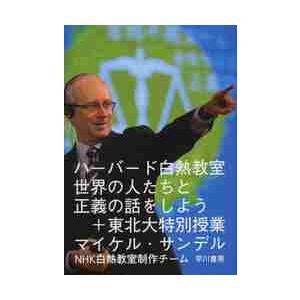 マイケル・サンデル/著 NHK白熱教室制作チーム/訳 早川書房 2013年12月
